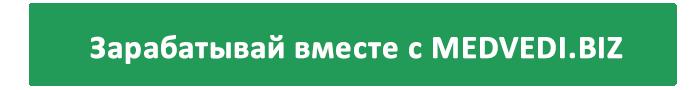 Дропшиппинг MEDVEDI.biz